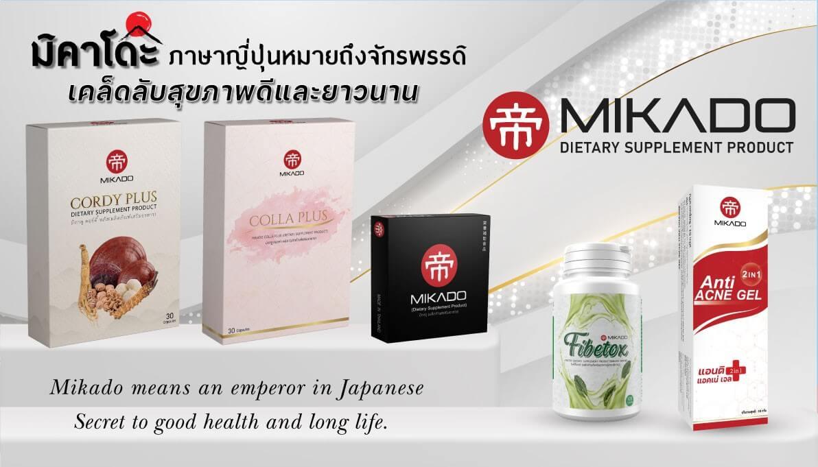 mikado อาหารเสริมที่ดีที่สุด